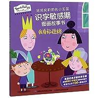 班班和莉莉的小王国识字敏感期图画故事书 我有好性格