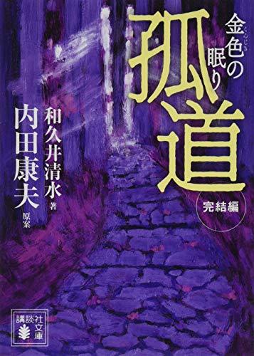 孤道 完結編 金色の眠り (講談社文庫) - 和久井 清水