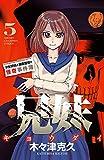 兄妹 少女探偵と幽霊警官の怪奇事件簿 5 (少年チャンピオン・コミックス)