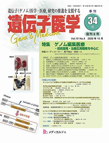遺伝子医学 通巻34号(復刊9号)(2020年10月)(Vol.10 No.4)特集/ゲノム編集医療-技術開発・治療応用戦略を中心にの詳細を見る