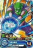 スーパードラゴンボールヒーローズ/UM9-005 ピッコロ C