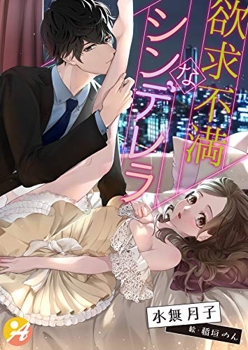 YOKKYUUHUMANNASHINDERERA (ASUBooks) (Japanese Edition)