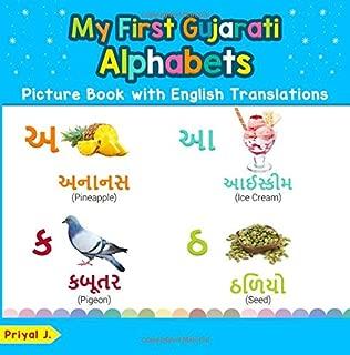 Best gujarati alphabet with english translation Reviews