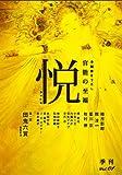 悦 (季刊悦)