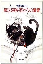 表紙: 敵は海賊・猫たちの饗宴   神林長平