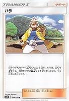 ポケモンカードゲームSM/ハラ(U)/キミを待つ島々
