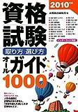 2010年版 資格試験 取り方・選び方 オールガイド1000