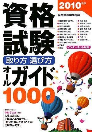 2010年版 資格試験 取り方・選び方 オールガイド1000の詳細を見る
