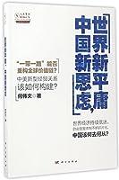 世界新平庸,中国新思虑