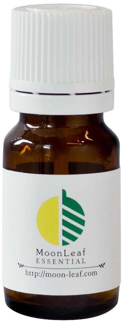 シフト士気床を掃除するMoonLeaf エッセンシャルオイル エレミ 10ml