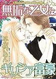 無垢な乙女とギリシア富豪 (ハーレクインコミックス)
