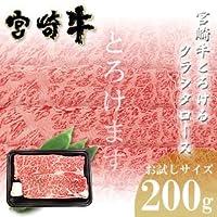 新垣ミート 宮崎牛 とろけるクラシタロース200g《簡易包装仕様》すき焼き・しゃぶしゃぶ用