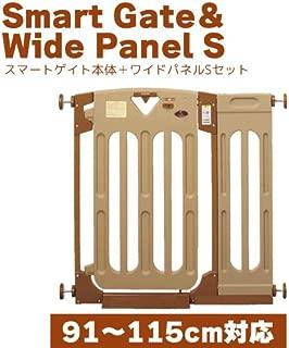 日本育児 スマートゲイトII+ワイドパネルSサイズ セット