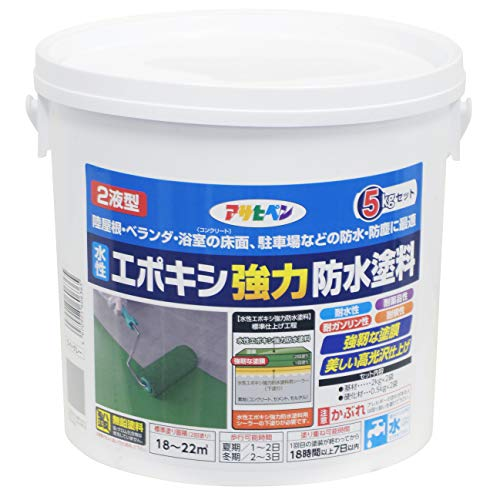アサヒペン(Asahipen) 防水塗料 水性エポキシ強力防水塗料 5kg ライトグレー
