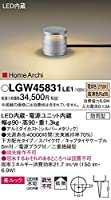 パナソニック(Panasonic) Everleds LED HomeArchi(ホームアーキ) Everleds LED 防雨型ガーデンライト LGW45831LE1 (美ルック・下方配光タイプ・電球色)
