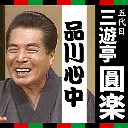 『三遊亭圓楽「品川心中」』のカバーアート