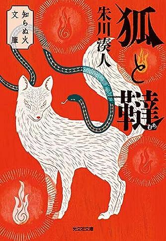 狐と韃 (知らぬ火文庫)