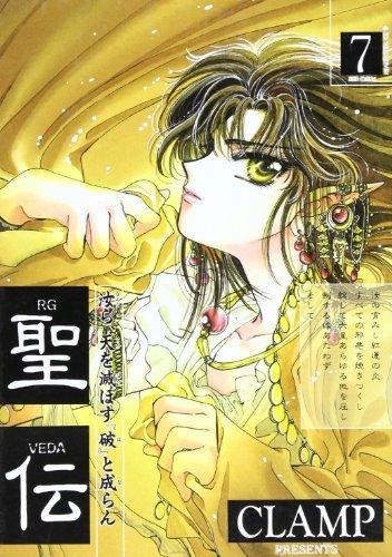 聖伝 (7) (ウィングス・コミックス)