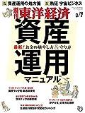 週刊東洋経済 2020年3/7号 [雑誌]