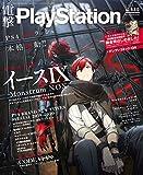 電撃PlayStation Vol.680 [雑誌]