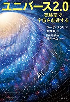 [ジーヤ・メラリ, 坂井 伸之・解説, 青木 薫]のユニバース2.0 実験室で宇宙を創造する (文春e-book)