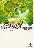 Swan―白鳥 (14) (秋田文庫)