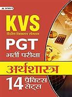 KVS PGT BHARTI PARIKSHA ARTHASHASTRA (14 PRACTICE SETS) (hindi)