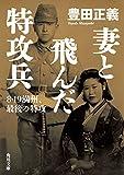 妻と飛んだ特攻兵 8・19満州、最後の特攻 (角川文庫)