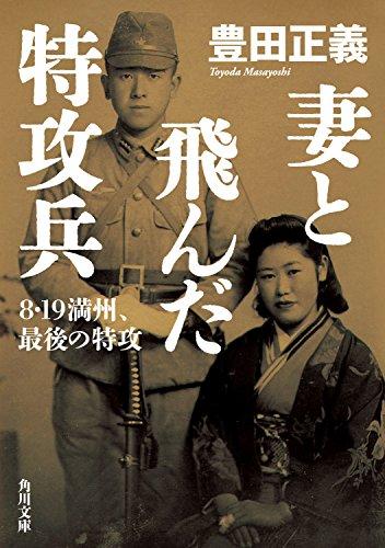 妻と飛んだ特攻兵 8・19満州、最後の特攻 (角川文庫)の詳細を見る