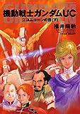 機動戦士ガンダムUC2 ユニコーンの日(下) (角川コミックス・エース)
