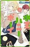 【プチララ】水玉ハニーボーイ story14 (花とゆめコミックス)