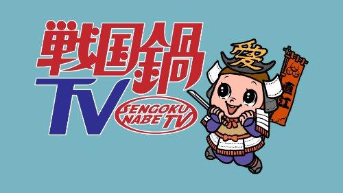 SENGOKU NABE TV -MUSIC TONIGHT