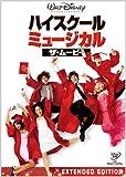 ハイスクール・ミュージカル/ザ・ムービー[DVD]