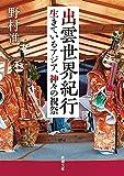 出雲世界紀行―生きているアジア、神々の祝祭―(新潮文庫)