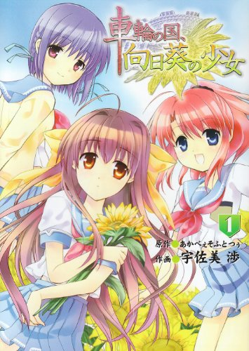 車輪の国、向日葵の少女(1) (電撃コミックス)