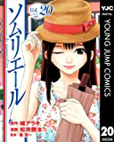 ソムリエール 20 (ヤングジャンプコミックスDIGITAL)
