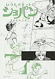 いつもポケットにショパン 2 (集英社文庫(コミック版))