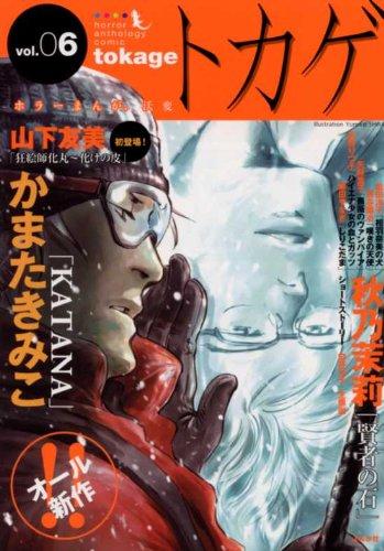 horror anthology comic トカゲ vol.6 (ぶんか社コミックス ホラーMシリーズ)