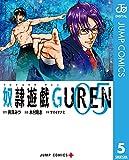 奴隷遊戯GUREN 5 (ジャンプコミックスDIGITAL)
