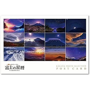 【KAGAYA】ポストカード 「富士の星暦」12枚セット art by KAGAYA