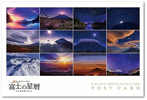 KAGAYAポストカード 『富士の星暦』