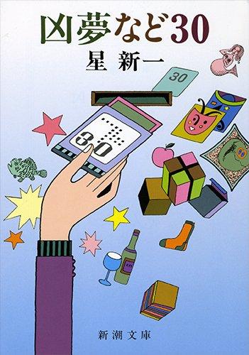 凶夢など30 (新潮文庫)