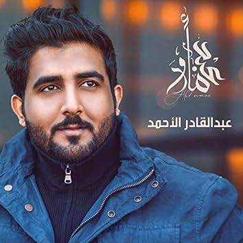 Abd Maamoor