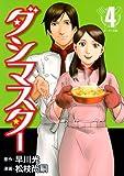 ダシマスター 4 (ヤングジャンプコミックス)