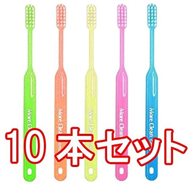 海掃除中止しますウィルデント モアクリーン 歯ブラシ コンパクト 10本入
