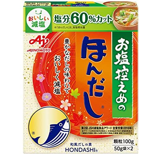 味の素 お塩控えめの・ほんだし 100g (50g×2袋)【減塩】