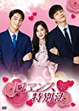 ロマンス特別法[EMOT-184][DVD]