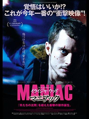 マニアック(字幕版)