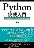 Python実践入門 ── 言語の力を引き出し、開発効率を高める (WEB+DB PRESS plusシリーズ)