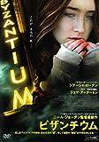 ビザンチウム [DVD] - シアーシャ・ローナン, ジェマ・アータートン, サム・ライリー, ケイレブ・ランドリー・ジョーンズ